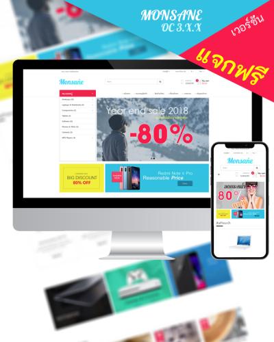 MOSASNE 2019  เวอร์ชั่นแจกฟรี สำหรับร้านค้าออนไลน์
