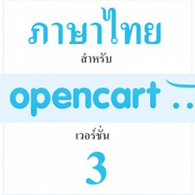 วิธีติดตั้ง ภาษาไทยสำหรับ (พร้อมแปลฐานข้อมูล) Opencart เวอร์ช่ั่น 3 (ล่าสุด)